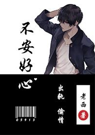 不安好心(出轨1v1)